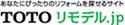 あなたにぴったりのリフォームを探せるサイト TOTOリモデル.jp