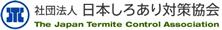 社団法人 日本しろあり対策協会